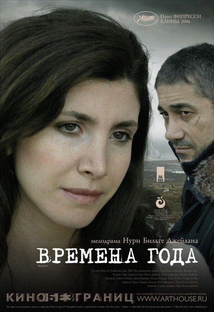 Кино турецки секс смотреть