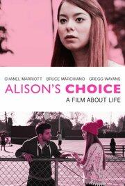 Выбор Элисон