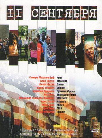 11 �������� (11'09''01 - September 11)