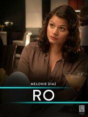 Ро (2012)