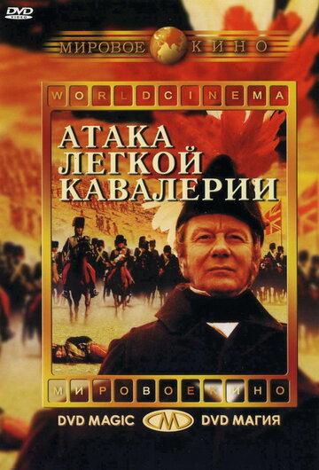 Фильм Атака легкой кавалерии