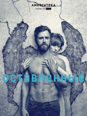����������� (The Leftovers)