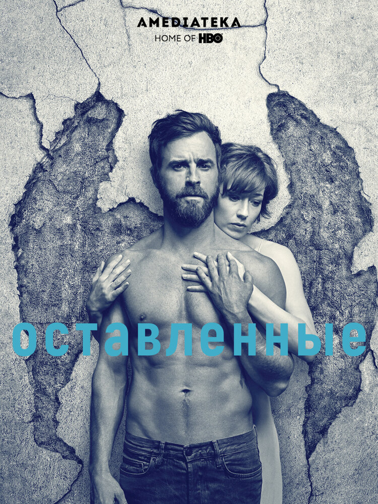 Оставленные 1-2 сезон 1-10 серия AMEDIA | The Leftovers