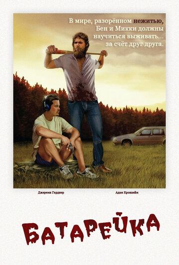 Батарейка (2012) — отзывы и рейтинг фильма
