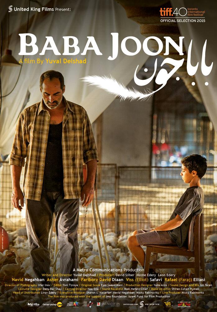 Баба Джун / Baba Joon (2016) смотреть онлайн