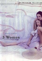 3 женщины