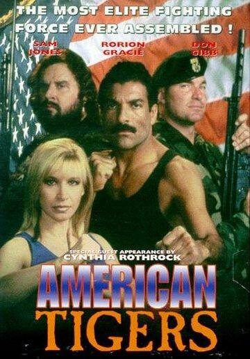 Американские тигры (1996)