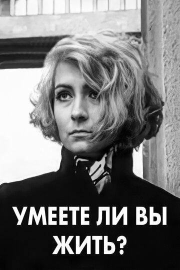 Умеете ли вы жить? (1970) полный фильм