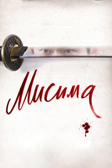 Мисима: Финальная глава 2012