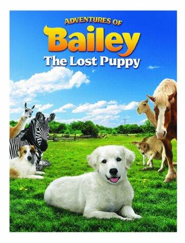 Приключения Бэйли: Потерянный щенок