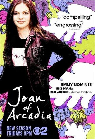 Новая Жанна Д`Арк (2003)