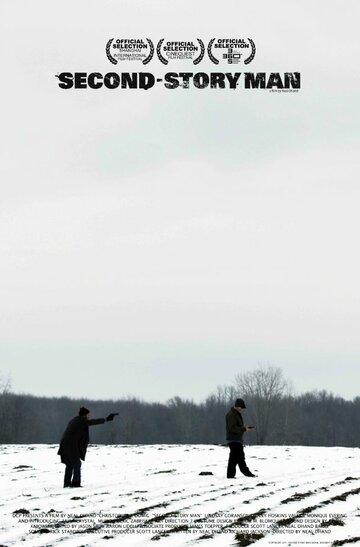 Человек из тени (2011)