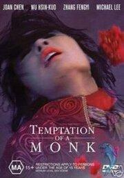 Искушение монаха