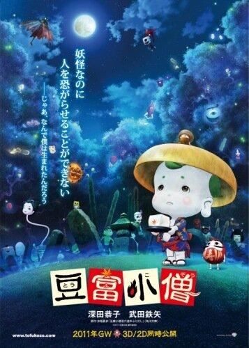 Приключения мальчика Тофу (Tôfu kozô)