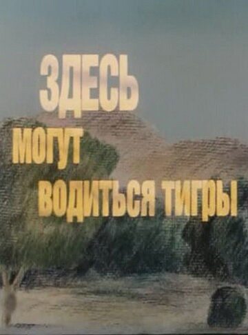 Здесь могут водиться тигры (1989) полный фильм онлайн