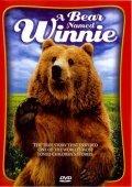 Медведица по имени Винни