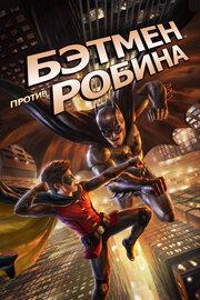 Смотреть онлайн Бэтмен против Робина