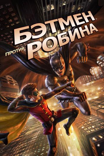 Бэтмен против Робина / Batman vs Robin (2015) смотреть онлайн