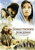 Божественное рождение / The Nativity Story