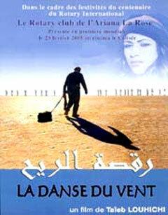 Танец ветра (2003)