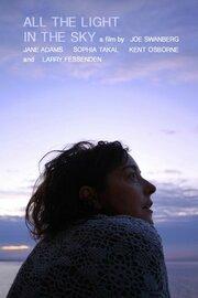 Весь небесный свет (2012)