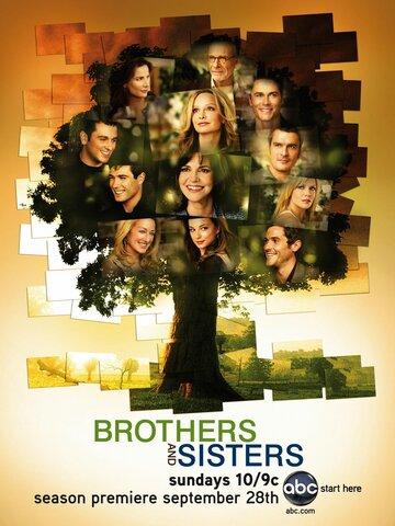 Братья и сестры смотреть онлайн