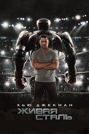 Смотреть Живая сталь (2011) в HD качестве 720p