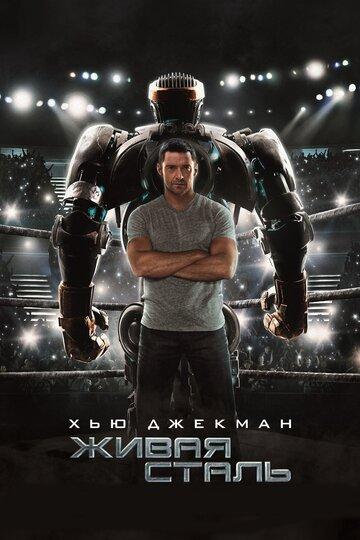 Живая сталь (2011) - фильм с Хью Джекманом смотреть онлайн