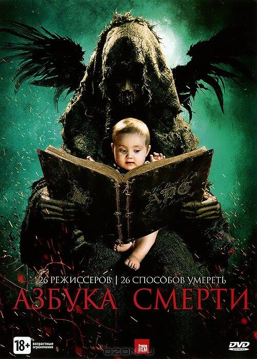 Азбука смерті 2 (2014)
