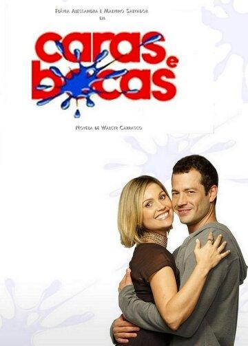 Лица и рты (2009)