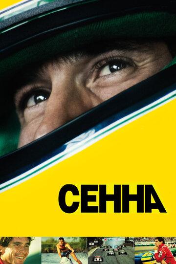 Сенна (2010) полный фильм