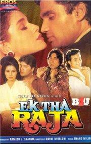Жил-был Раджа (1996)