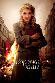 Смотреть Воровка книг (2014) в HD качестве 720p