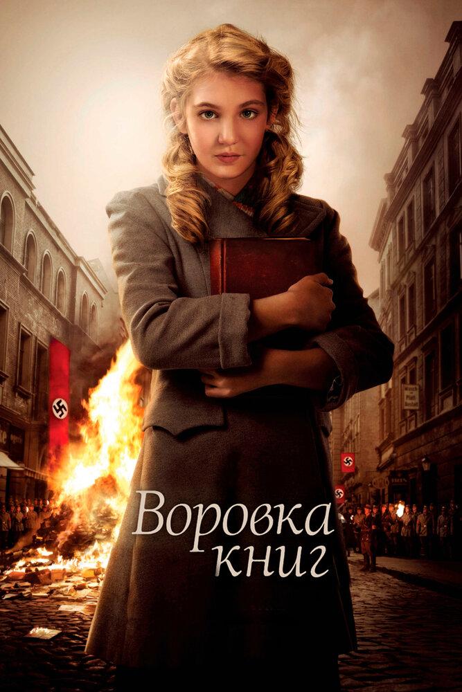Воровка книг (2014) - смотреть онлайн