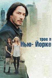Смотреть Трое в Нью-Йорке (2013) в HD качестве 720p