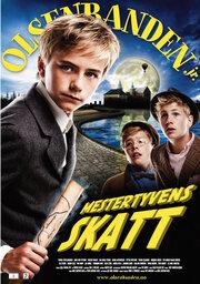 Банда Ольсена в юности и мастер воровства (2010)