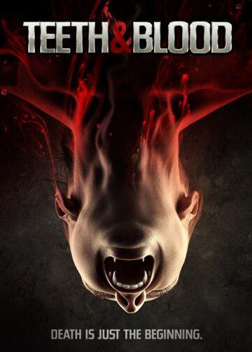 Зубы и кровь
