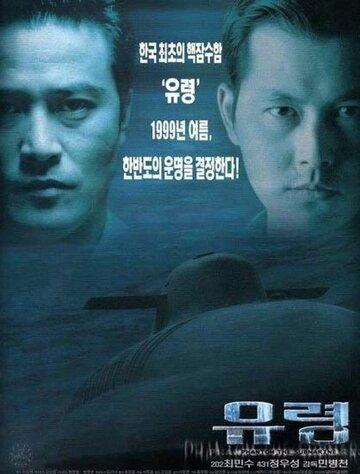 Субмарина «Призрак» (1999)