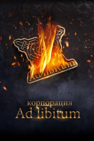 Корпорация Ad Libitum 2020 | МоеКино