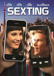 Смотреть онлайн Секстинг