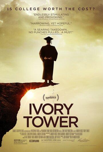 Башня из слоновой кости (2014) полный фильм