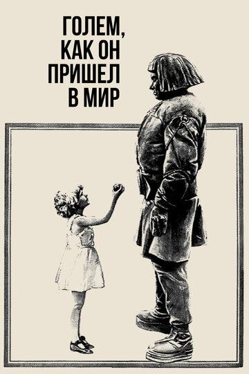 Голем, как он пришел в мир (1920) полный фильм онлайн