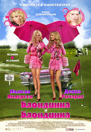 Блондинка и блондинка (2007)