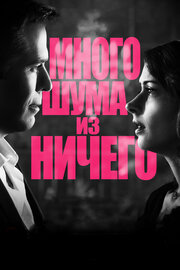 Много шума из ничего (2012)