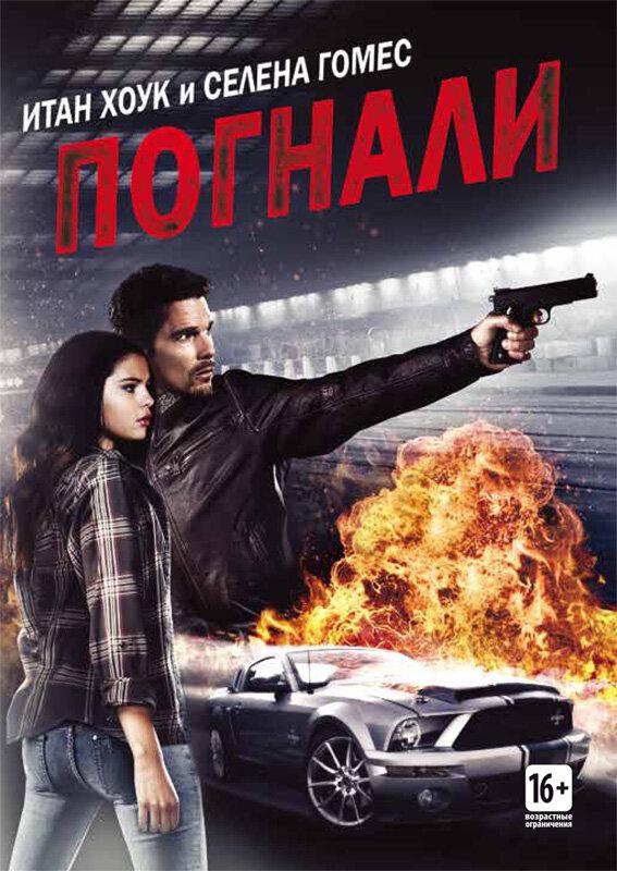 Отзывы и трейлер к фильму – Погнали! (2013)