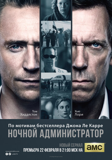 ������ ������������� (The Night Manager)