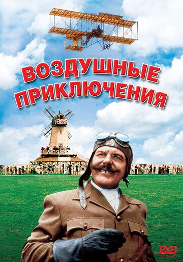 Воздушные приключения (1965)