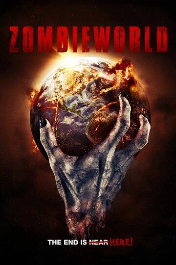 Мир зомби 2015