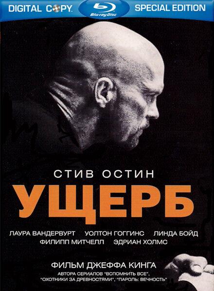 Ущерб (видео) (2009)