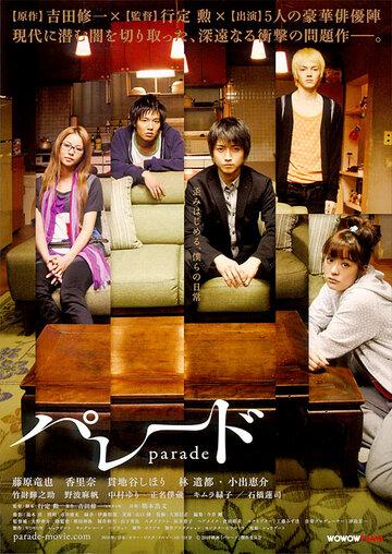 Парад (2009) — отзывы и рейтинг фильма